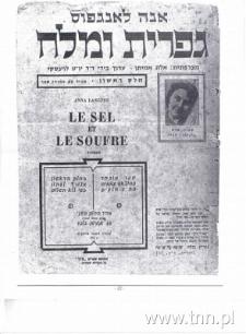 "Okładka hebrajskiego wydania ""Le sel et le soufre"" (1963)"