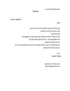 List Błażeja Kuchty do Henia Żytomirskiego w języku hebrajskim